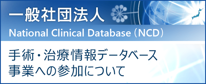 一般社団法人 National Clinical Database(NCD)